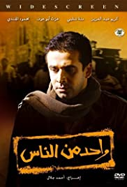 Wahed men el nas (2007) Poster - Movie Forum, Cast, Reviews