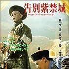 Gao bie zi jin cheng (1992)