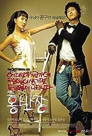 Watch Movie Mr. Handy (Eodiseonga nugungae museunili saengkimyeon teulrimeobshi natananda Hong Ban-jang) (2004)