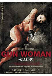 「女体铳」电影海报图片