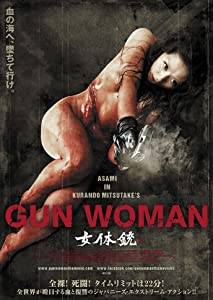 Gun Woman by Noboru Iguchi