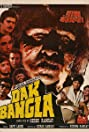Dak Bangla (1987) Poster