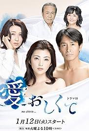 Itooshikute Poster