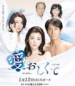 Enkel gratis filmnedlastinger Itooshikute: Episode #1.7  [2k] [flv] (2016) by Mitsuo Kurotsuchi