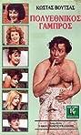 Polyethnikos gabros (1987) Poster