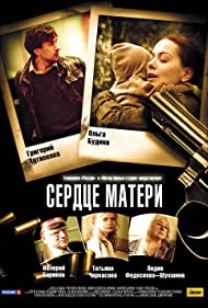 Serdtse materi (2010)