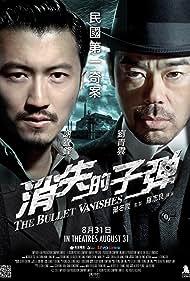 Xiao shi de zi dan (2012)