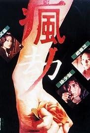 Fung gip(1979) Poster - Movie Forum, Cast, Reviews