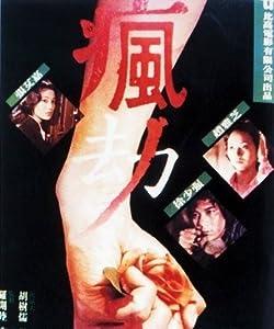 Single link mkv movie downloads Fung gip Hong Kong [2k]