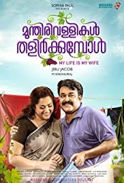 Munthirivallikal Thalirkkumbol Poster
