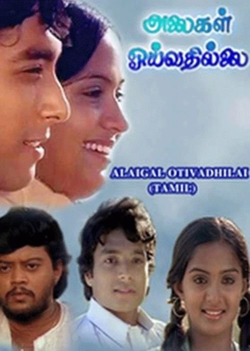 Alaigal Ooivathilai ((1981))