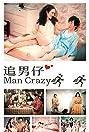 Zui nan zai (1982) Poster