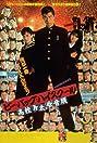 Bee Bop highschool: Koko yotaro ondo (1988) Poster
