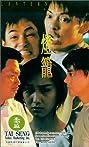 Lantern (1994) Poster