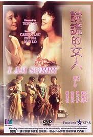 「说谎的女人」电影海报图片