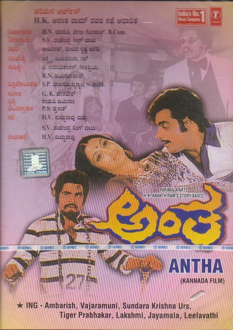 Antha ((1981))