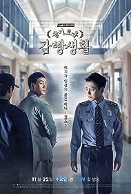 Jung Kyung-ho and Hae-soo Park in Seulgirowun Gamppangsaenghwal (2017)