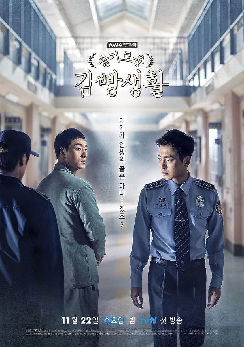 seulgirowun gamppangsaenghwal tv series 2017 imdb rh imdb com Policy Review EIT Review Manual