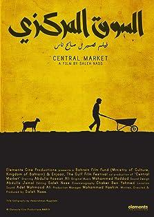 Central Market (2015)