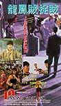 Long feng zei zhuo zei (1990) Poster