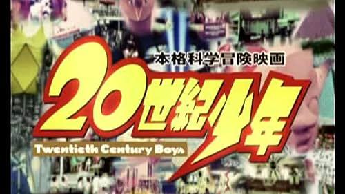 20th Century Boys Trilogy Trailer