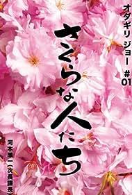 Sakura na hito tachi (2009)