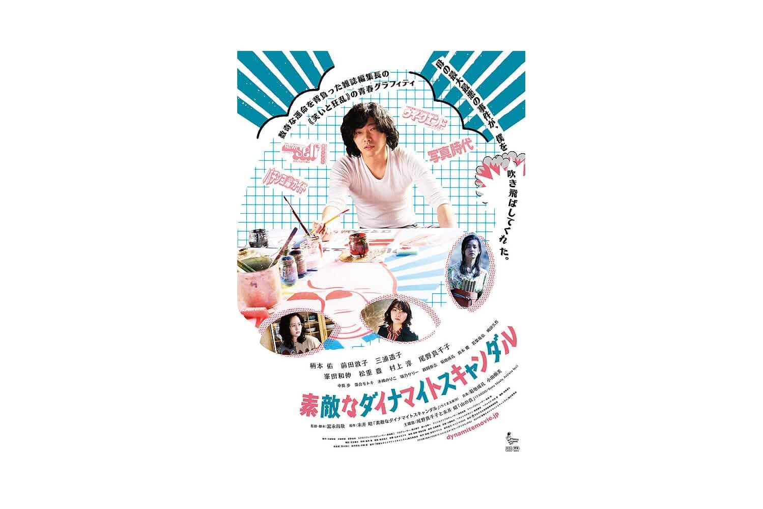 Suteki na dainamaito sukyandaru (2018)