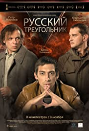 The Russian Triangle Poster