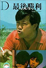 Zui hou sheng li (1987) Poster - Movie Forum, Cast, Reviews