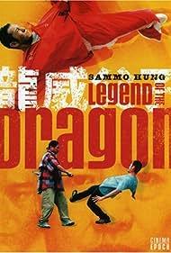 Long wei fu zi (2005)