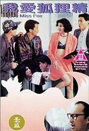 Wo ai hu li jing Poster