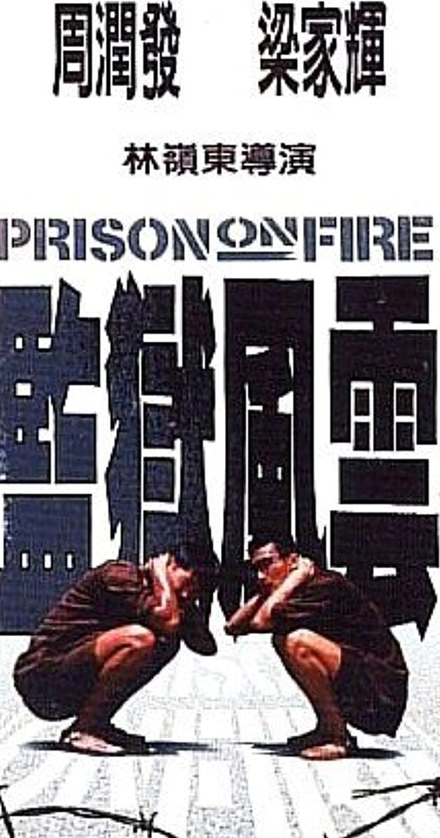 Subtitle of Prison on Fire