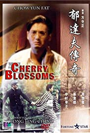 Yu Ta Fu chuan ji (1988) Poster - Movie Forum, Cast, Reviews