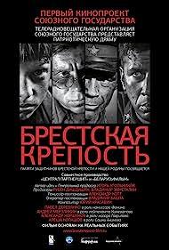 Brestskaya krepost (2010)