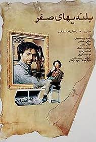 Bolandiha-ye sefr (1993)