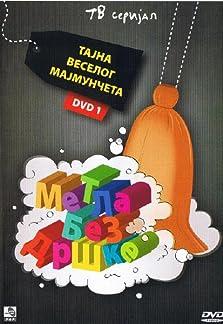Metla bez drske (1989– )
