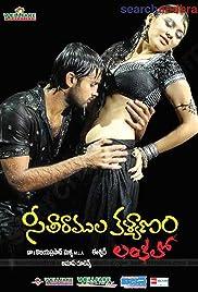 Seetharamula Kalyanam Lankalo Poster