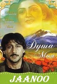 Jaanoo 1985 Hindi Movie WebRip 300mb 480p 1GB 720p 3GB 5GB 1080p