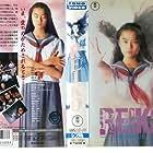 Chô shôjo Reiko (1991)
