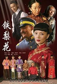 Primary photo for Tie Li Hua