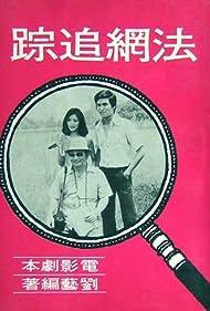 Fa wang zhui zong (1977)
