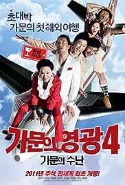 Watch Movie Marrying the Mafia 4: Family Ordeal (Gamunui yeonggwang 4: Gamunui Soonan) (2011)