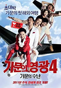 Marrying the Mafia 4: Family Ordeal movie download