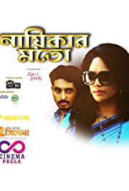 Nayikar Mato (2016) Bengali 720p HDRip 800MB | 450MB Download