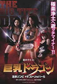Watch Movie The Big Tits Dragon (Kyonyû doragon: Onsen zonbi vs sutorippâ 5) (2010)