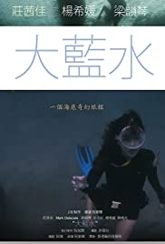 Watch Big Blue Sea (2019) Online Full Movie Free