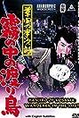 Hanjiro of Kusama: Wanderer in the Mist (1960) Poster