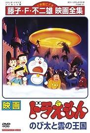 Doraemon: Nobita to Kumo no ôkoku Poster