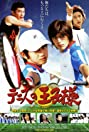 The Prince of Tennis (2006) Poster