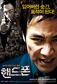 Haendeupon (2009) Poster - Movie Forum, Cast, Reviews